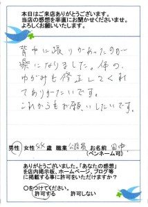 voice_024